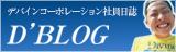 デバインコーポレーションのブログ
