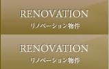 リノベーション物件